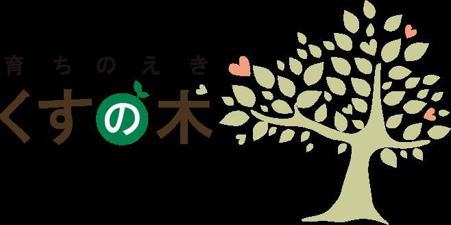 和歌山市地域子育て支援拠点施設「育ちのえき くすの木」